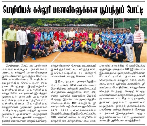 Anna University Zone IV Ball Badminton girl's tournament held at SRM Valliammai engineering college, on 23 Sep 2019. Our college secured 3<sup>rd</sup> place.